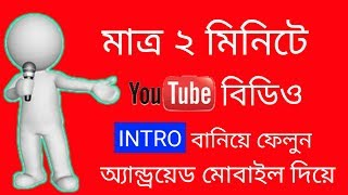[Bangla] How to Make Youtube Intros on Android Phone 2017