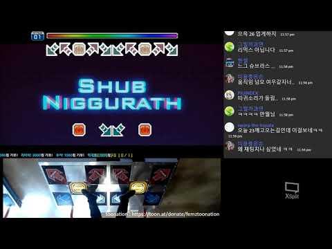 펌프 잇 업 Shub Niggurath 슈브 니구라스 D26 S 26레벨 세계최초 S랭크