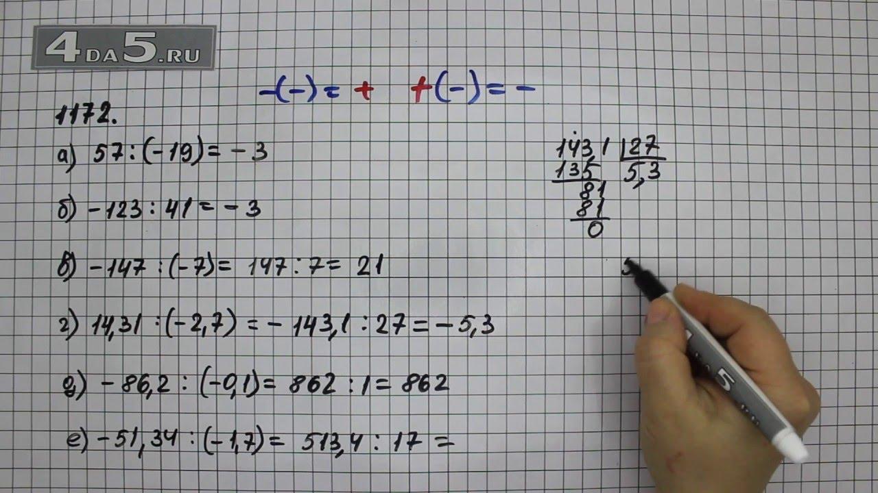 гдз по математике н.я вил 6 класс енкин