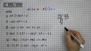 Упражнение 1172. Вариант А. Б. В. Г. Д. Е. Математика 6 класс Виленкин Н.Я.