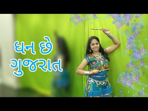 Garba Steps | Dhan Che Gujarat | Kinjal Dave | Choreograph By Nandini Mavadiya