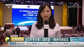 《交易时间(下午版)》 20191017| CCTV财经