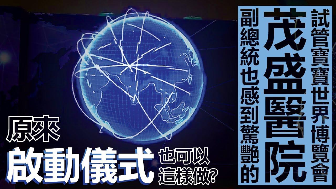 茂盛醫院試管寶寶世界博覽會全息投影啟動儀式! - YouTube