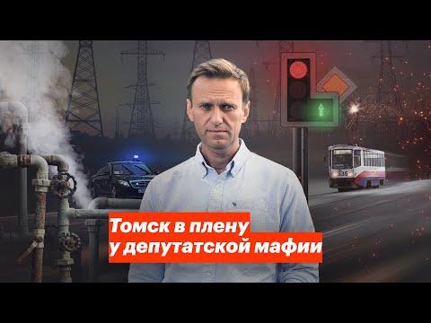 Томск в плену