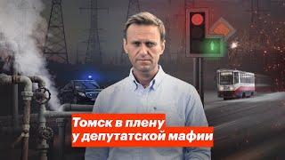 Томск в плену у депутатской мафии