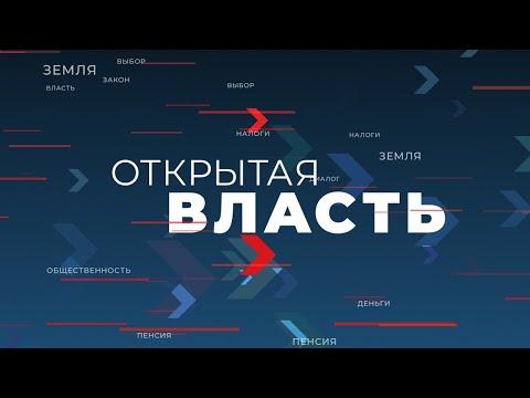 Интервью главы администрации Сак - привью к видео y7rNRVoudYs