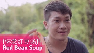 Red Bean Soup (怀念红豆汤) - Singapore Tear-jerking Short Film // Viddsee.com