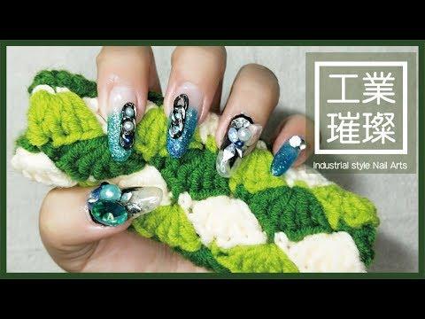 【美甲】D.I.Y分享 - 工業璀璨  |  Industrial style Nail Arts