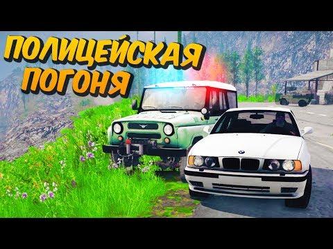 Полицейская Погоня за BMW - SpinTires: MudRunner