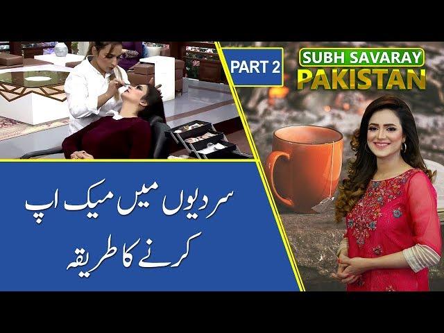 Subh Savaray Pakistan (Part 2) | How to do winter makeup? | 13 Novemeber 2019 | 92NewsHD