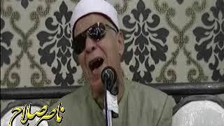 الشيخ عبد السميع محمود الختام عزاء محمود احمد العزونى كفر الجندى 9 10 2017