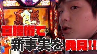 【絆theLast】真瞳術で驚愕の結果に…!!【sasukeのパチスロ卍奴#14】
