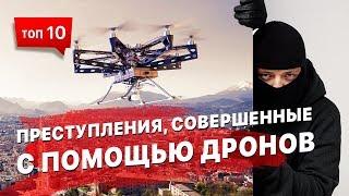 ТОП 10 Преступлений, совершенных с помощью дронов
