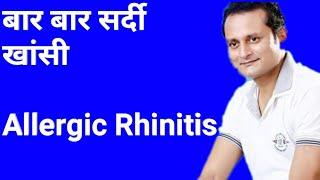 बार बार सर्दी खांसी, खतरे, कारण इलाज। Allergy Specialist Advice.Allergic Rhinitis Sinusitis, Asthma