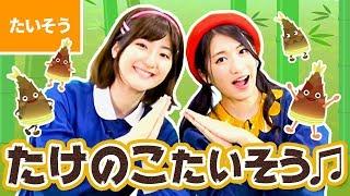 【♪うた】たけのこ体操〈振り付き〉【手あそび・こどものうた】Japanese Children's Song, Nursery Rhymes & Finger Plays