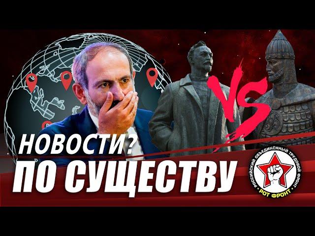 Дзержинский vs Невский. Пашиняна в отставку. Роскомнадзор засудит Twitter   ПО СУЩЕСТВУ