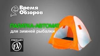 Палатка-автомат для зимней рыбалки Freeway FW-7312. Обзор.