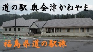 ドライブタイム「道の駅にしあいづ~道の駅 奥会津かねやま」