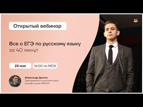 Всё о ЕГЭ по русскому языку за 40 минут | Русский ЕГЭ 2021 | Умскул