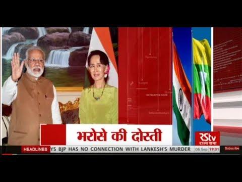 RSTV Vishesh | Narendra Modi's visit to Myanmar |Sept 06, 2017