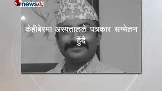 माओवादी केन्द्रका अध्यक्ष पुष्पकमल दाहालका छोरा प्रकाशको निधन – NEWS24 TV