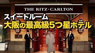 ザ・リッツ・カールトン大阪のスイートルームに宿泊をしました。 宿泊日...