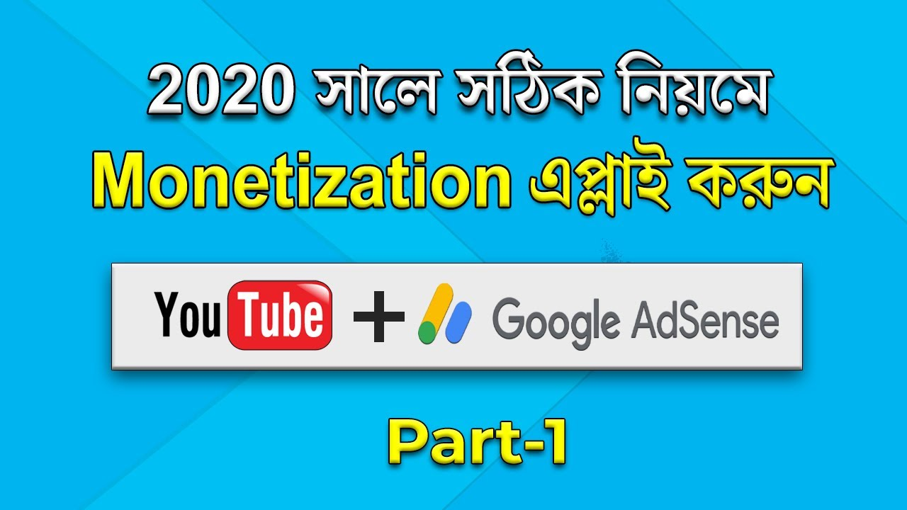 Download How To Apply For Monetization On Youtube in 2020 Bangla Tutorial