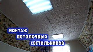 Установка потолочных светильников//Обзор,  монтаж, тестирование