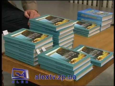 Алекс Телерадиокомпания: Книга о Хортице