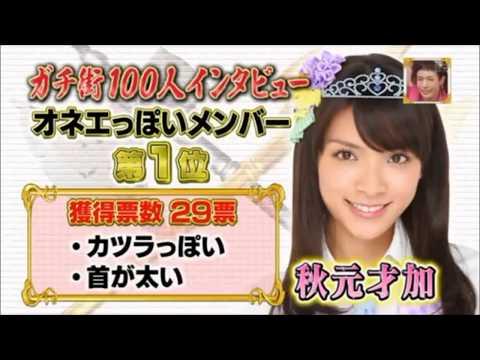 AKB48 100 People Voting Part 3