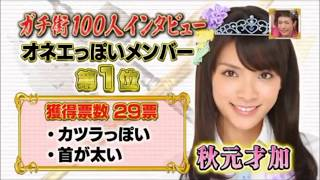 AKB48 100 people voting part 3