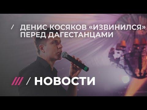 Комик Денис Косяков