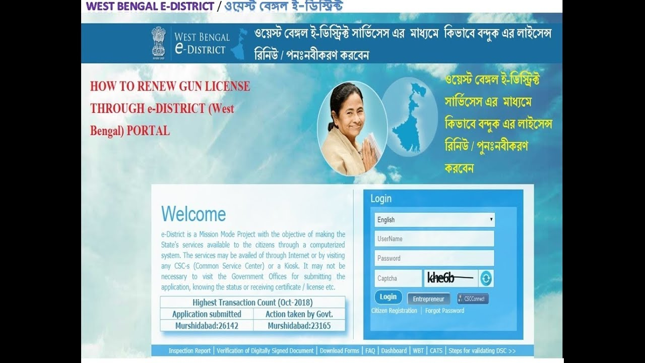 RENEWAL OF FIREARM LICENCE THROUGH e-District Portal