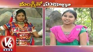Best Of Maatakari Mangli ||  V6 Mangli Tho Mazaka || V6 News