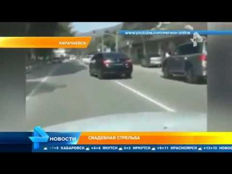 Свадьба со стрельбой в Карачаевске КЧР