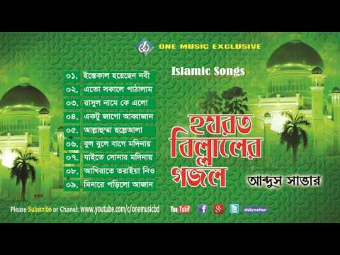 Best Islamic Songs । hazrat bilaler gojol। বাংলা গজল । Audio Album । Abdus Sattar। one music islamic