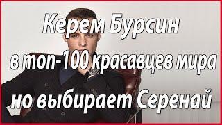 Керем Бурсин попал в топ-100 самых красивых мужчин мира #из жизни звезд