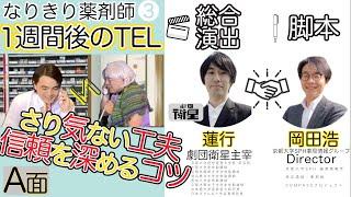 なりきり薬剤師の三面観察③【A面】~1週間後確認編~