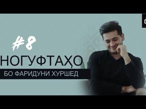Ногуфтахо бо Фаридуни Хуршед (2019)