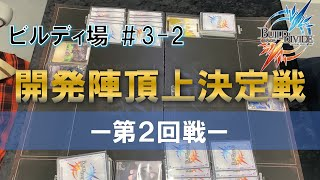 開発陣頂上決定戦 ―第2回戦―【ビルディ場】#3-2