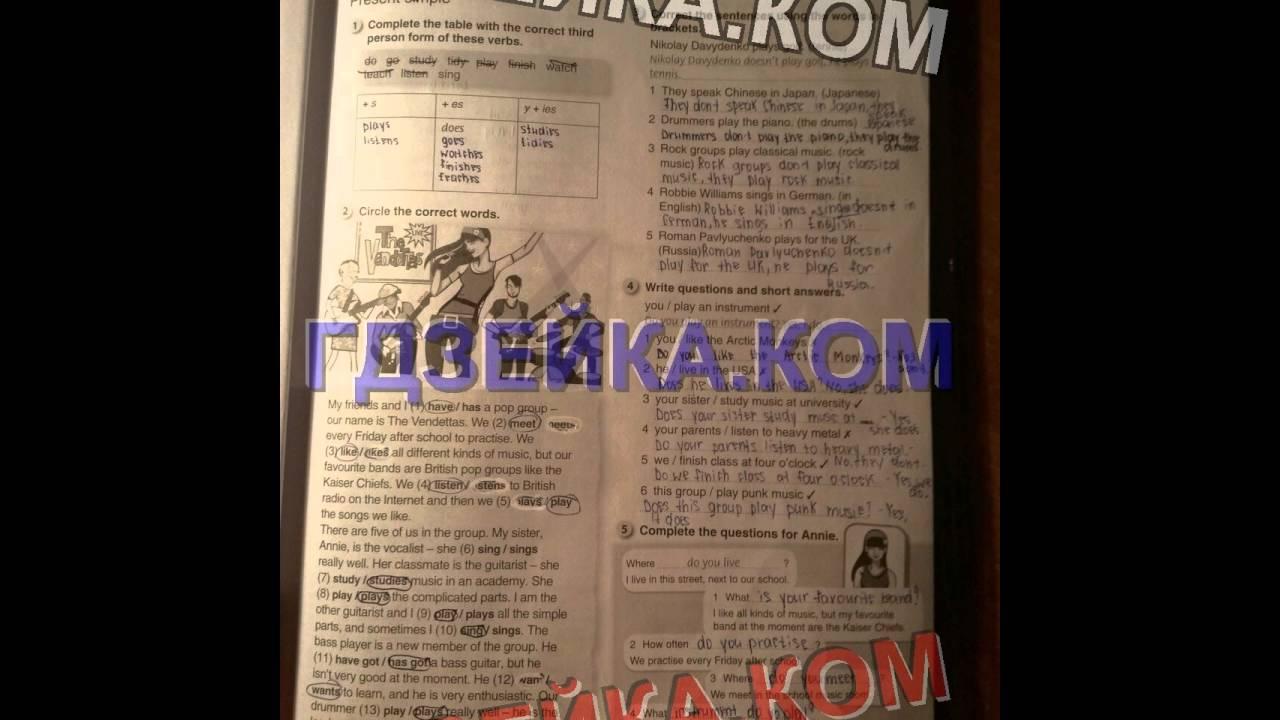 гдз по английскому тетрадь и учебник