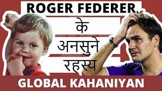 Roger Federer biography in hindi 2018   Tennis champion