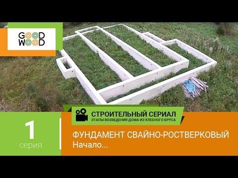 Строительство дома из клееного бруса: фундамент. Этапы строительства дома Гуд Вуд. №1