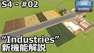 【Cities: Skylines】らくしげ実況S4 #02「Industries新機能紹介(産業エリア)」