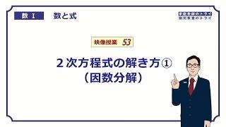 【高校 数学Ⅰ】 数と式53 2次方程式 (13分)
