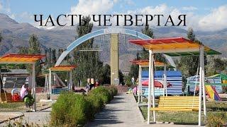 Путешествие самаркандца на Иссык-Куль 2014 ЧАСТЬ 4(Наш оператор решил отдохнуть летом в Киргизии на озере Иссык-Куль. Он любезно предоставил видео отчет о..., 2014-08-18T21:24:36.000Z)