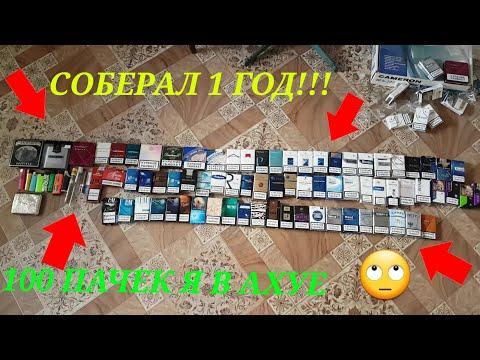 КОЛЛЕКЦИЯ ПАЧЕК ОТ СИГАРЕТ!!!