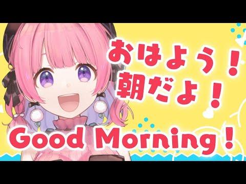 GOODMORNING!!朝だよ!おはよう!!!!【天輝おこめ】