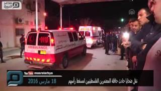 مصر العربية | نقل ضحايا حادث حافلة المعتمرين الفلسطينيين لمسقط رأسهم