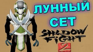 Shadow Fight 2 ЛУННЫЙ СЕТ ОБЗОР